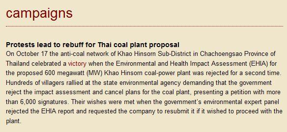 ข่าวแคมเปญถ่านหินของประเทศไทย จาก CoalWire