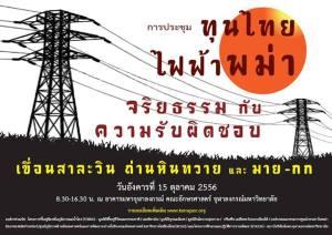 ทุนไทยพม่า