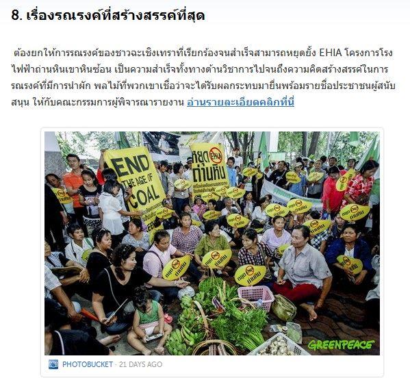 ที่สุดของปี 2556 จาก Change.org Thailand