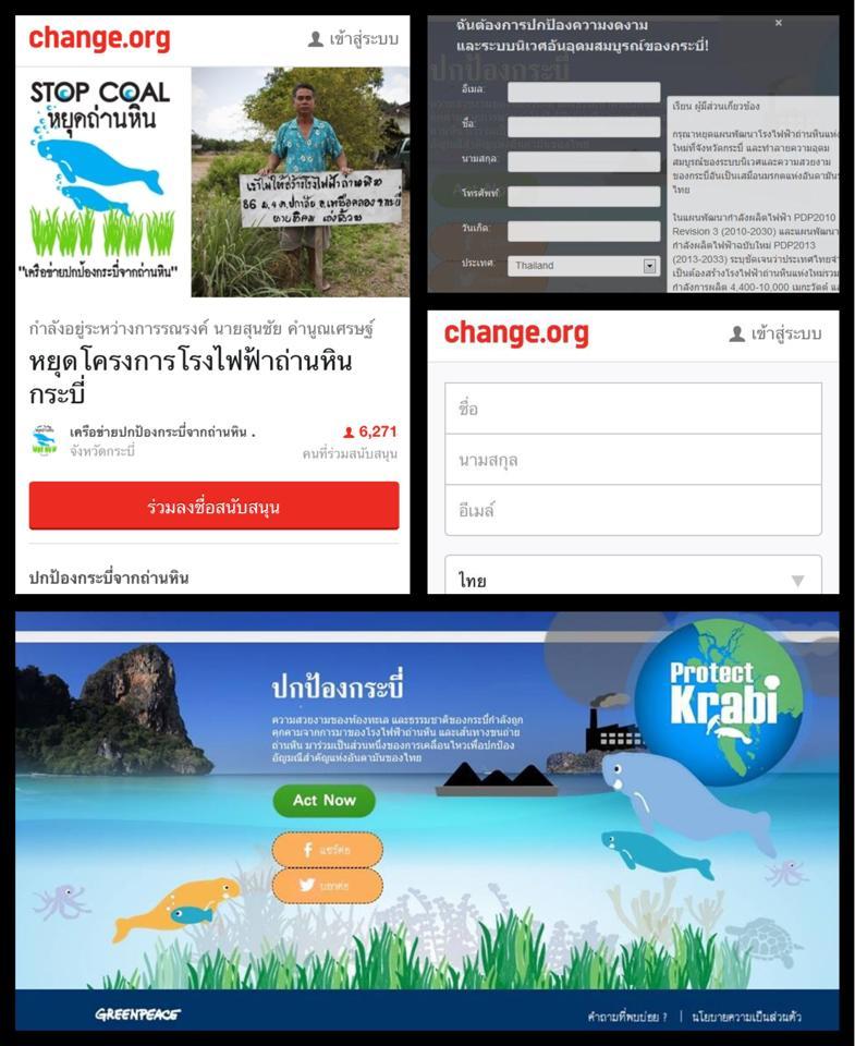 ขอพลังออนไลน์จากคนไม่เอาถ่าน(หิน) : A Call for Protect Krabi